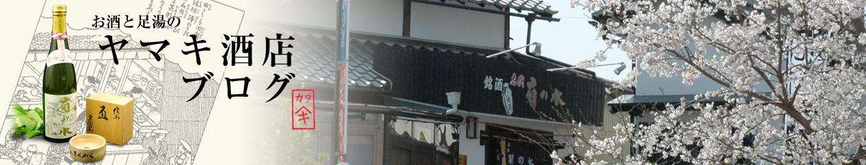 ヤマキ酒店ブログ
